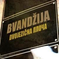"""BVANDŽIJA """"Dvojezična ploča"""" LP"""