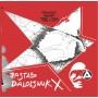 "v/a ""Pajtas daloljunk X. Magyar Punk 1982-1986"" LP"