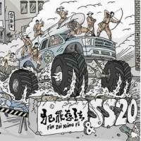 """FAN ZUI XIANGFA / SS20 split 7""""EP"""