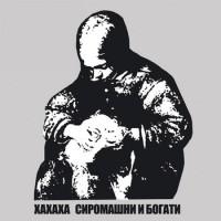 """HAHAHA (XAXAXA) """"Siromašni i bogati / The poor and the rich"""" CD"""